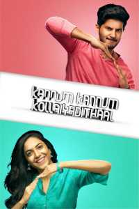 """Watch """"Kannum Kannum Kollaiyadithaal"""" with friends"""