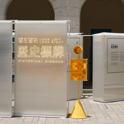 Tai Kwun Look Left Look Right Historical Signage by Studio RYTE
