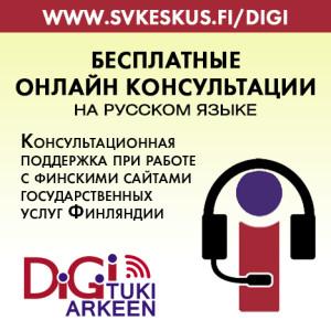 Бесплатные онлайн консультации на русском языке