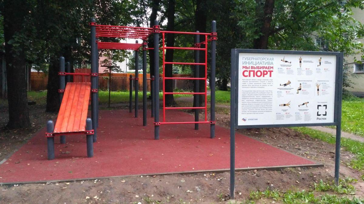 Yaroslavl - Street Workout Park - Магнит
