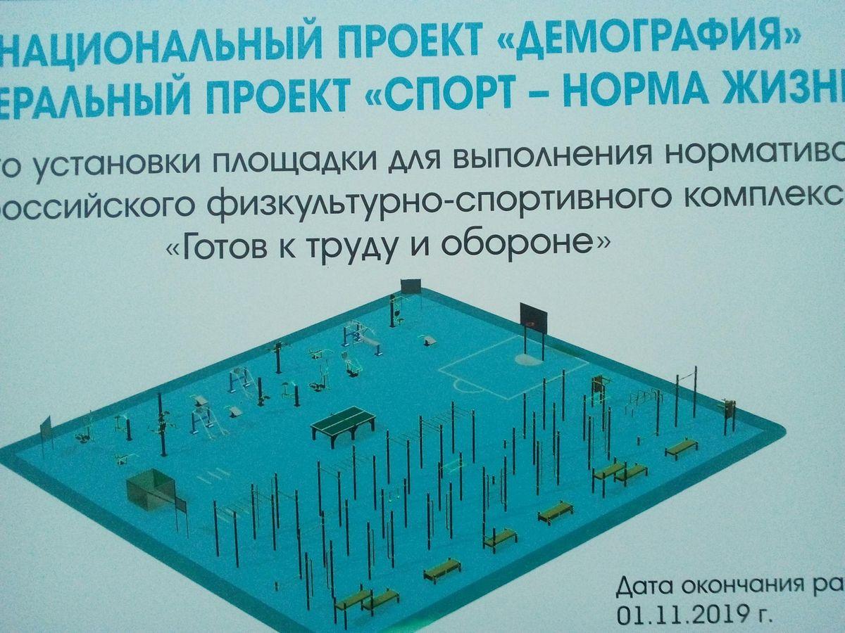 Pryamitsyno - Fitness Park - 307200