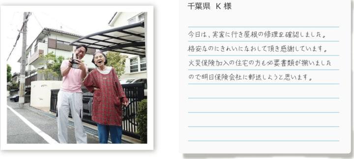 千葉県 K様 /\n      今日は、実家に行き屋根の修理を確認しました。格安なのにきれいになおして頂き感謝しています。火災保険加入の住宅のほうも必要書類が揃いましたので明日保険会社に郵送しようと思います。