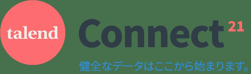 Talend Connect 2021にご参加ください