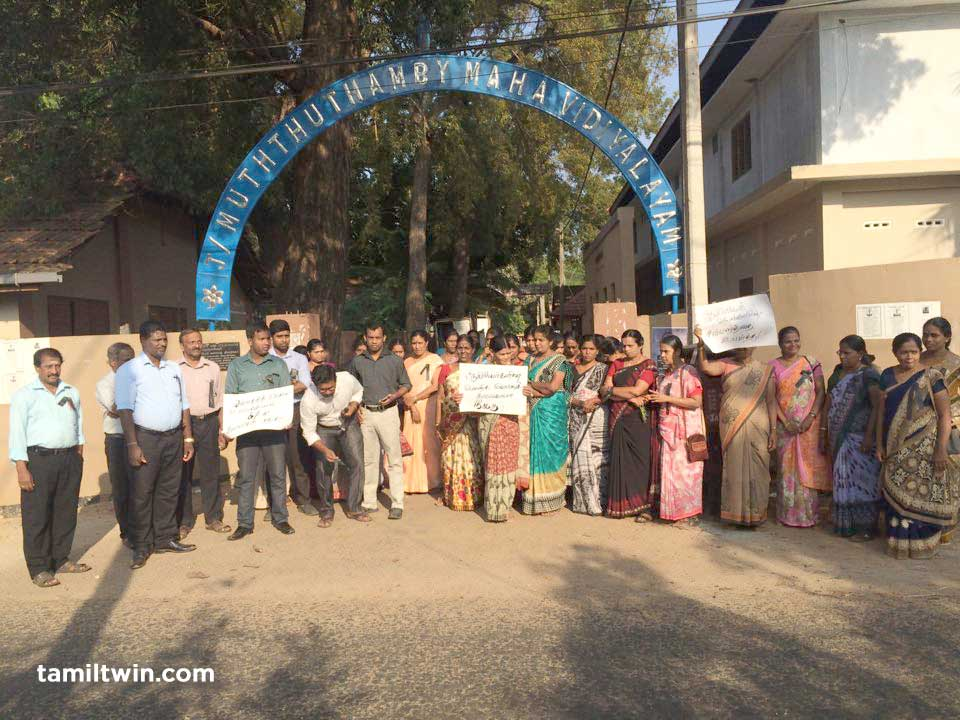 Teachers Protest in Jaffna