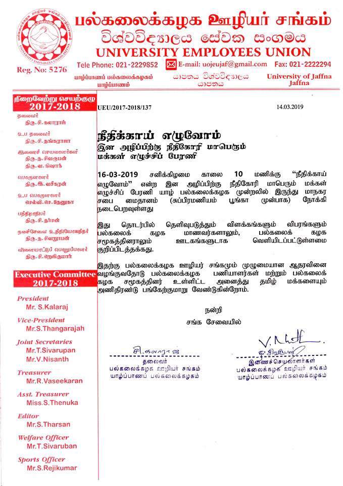 Jaffna university employees union
