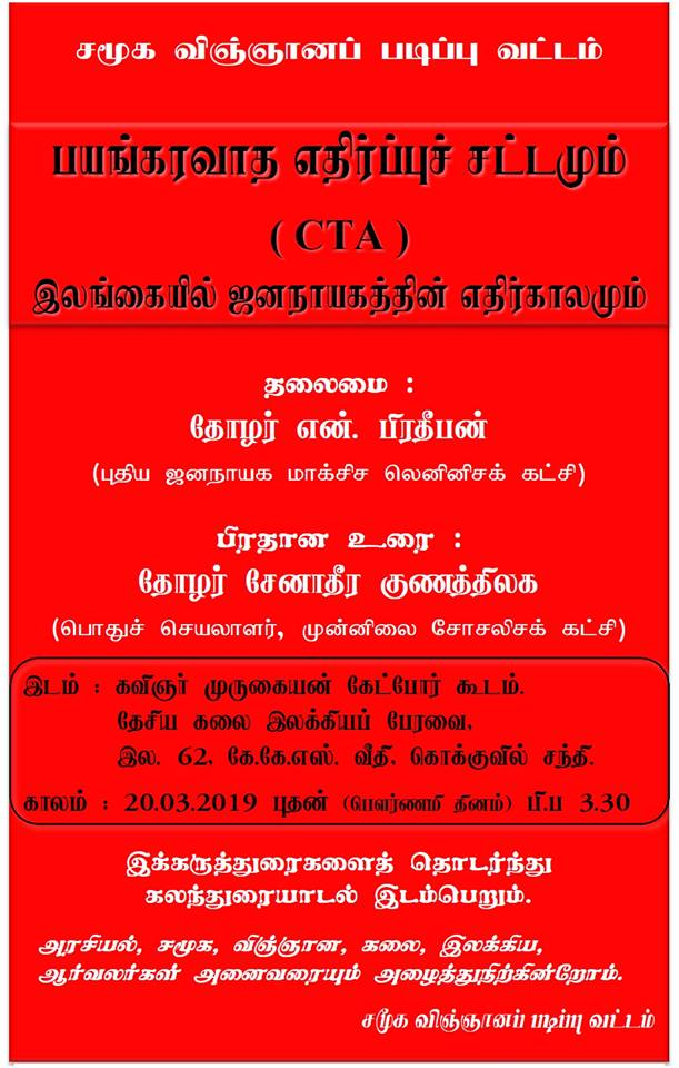 Special-Conference-in-Jaffna