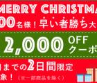 クリスマス大感謝際!