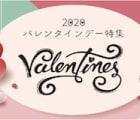 【2020年完全版】恋人や旦那へ贈るおすすめのバレンタインデープレゼント