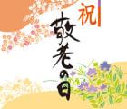 【敬老の日】5000円前後で選ぶおじいちゃんおばあちゃんへのプレゼント!