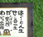 金縁古色の額(中)