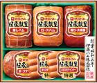 【伊藤ハム】伝承献呈ギフトセット