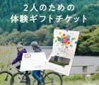 【asoview】スタイル版体験ギフトチケット PAIR -Joyful-