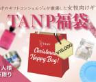 【お一人様一点限り】女性向けクリスマス福袋 ¥15,000 〜TANPから贈るクリスマスプレゼント〜