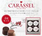 ティータイムセット ( キャラッセルチョコレート 4粒 + キャラメル 8粒 )