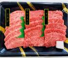 兵庫 神戸牛焼肉希少部位食べ比べ