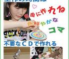 CD独楽 製作キット(日本製)