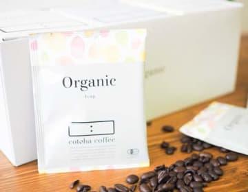 オーガニックコーヒー【ペルー】3箱ギフトセット※カフェイン入