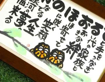 木枠の額(中)