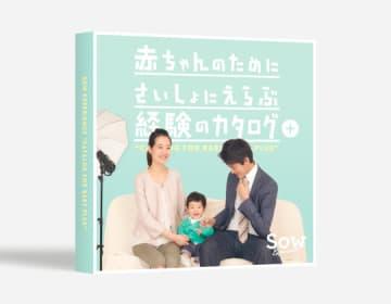 カタログ FOR BABY PLUS