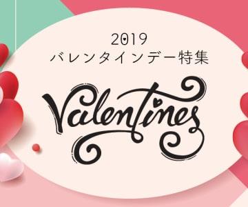 【2019年完全版】恋人や旦那へ贈るおすすめのバレンタインデープレゼント