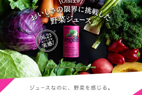 【送料無料】Oisix人気NO.1※野菜ジュース「Vegeel」※2016年度売上