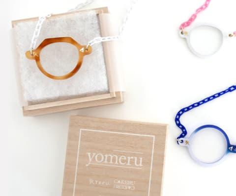 yomeru-Loupe +プラチェーン (眼鏡職人による手仕事ルーペ)