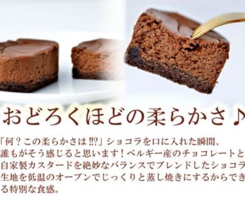 とろけるショコラ15個入り(5個×3)「チョコレートケーキ」
