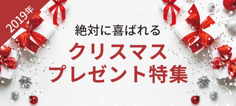 クリスマスギフト特集!