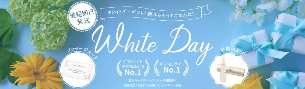 ホワイトデーギフト特集!
