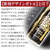 【名入れギフト】彫刻デザインワインボトル