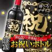 【名入れギフト】お祝いボトル