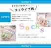 【AIRIM BABY】ジェリーキャット三段おむつケーキ