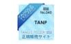 【送料無料】TANP限定 コンパクトスタイラー 〜withゴールデンローズ
