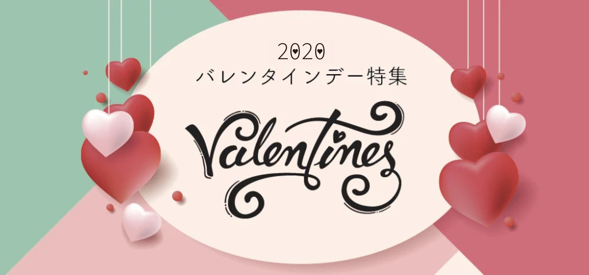 バレンタインギフト特集!