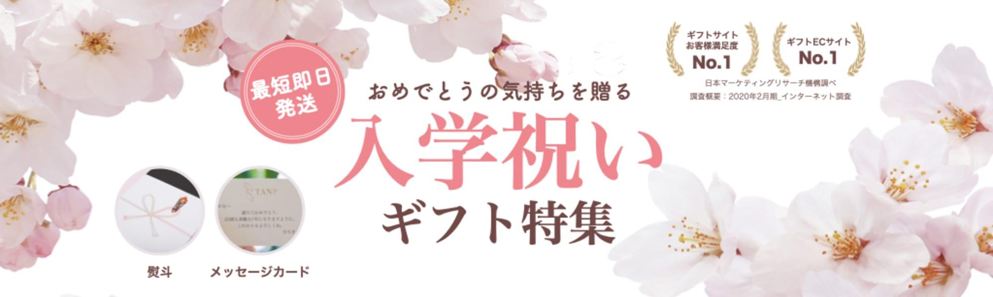 入学祝いギフト特集!
