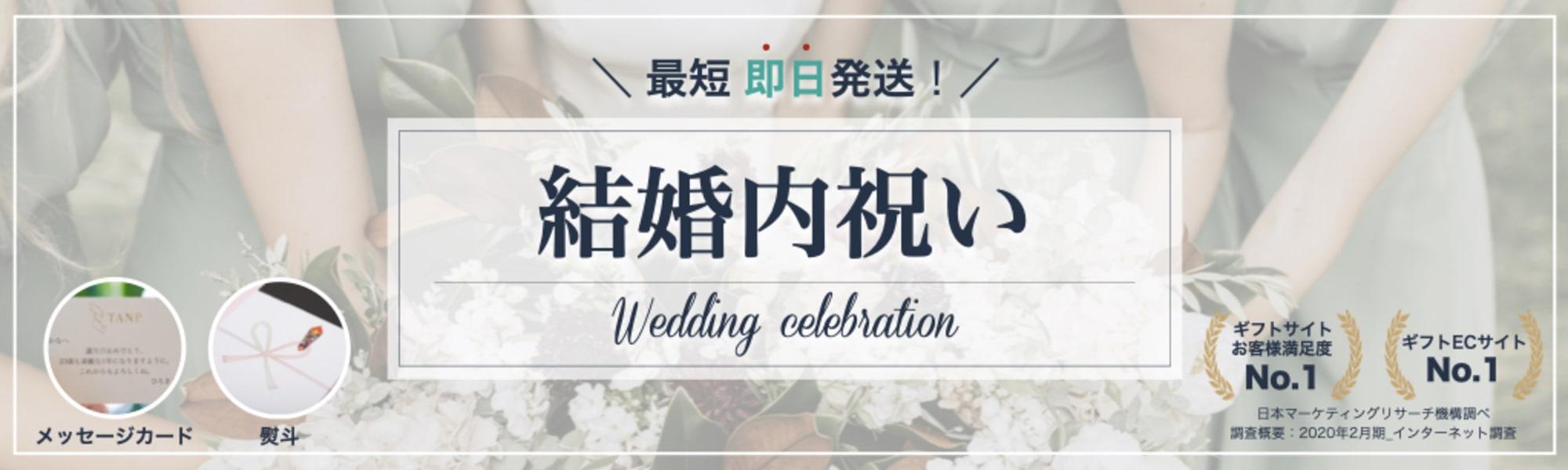 結婚内祝いギフト特集!