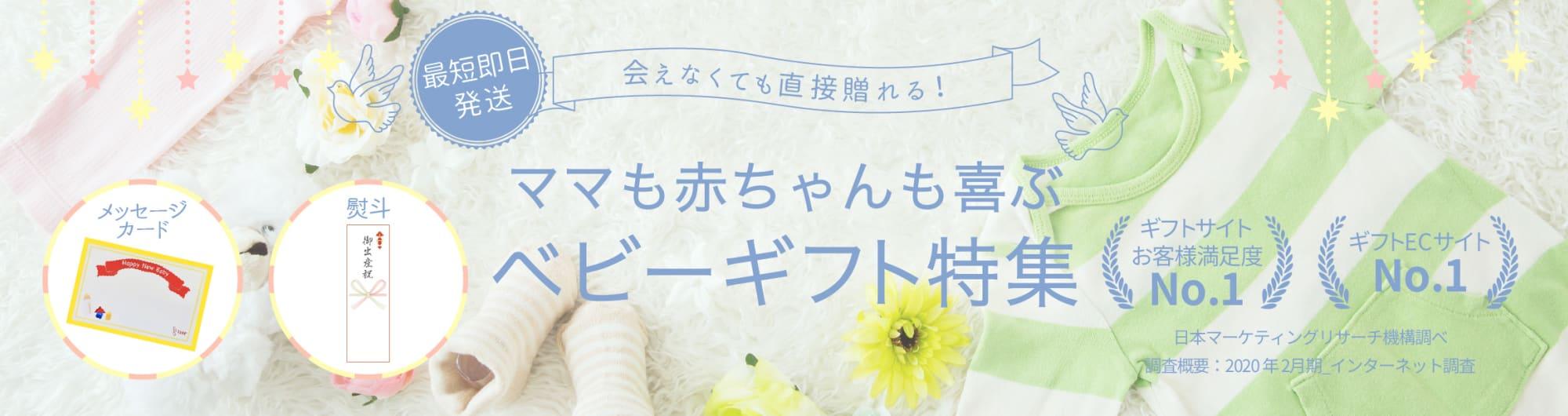 出産祝いギフト特集!