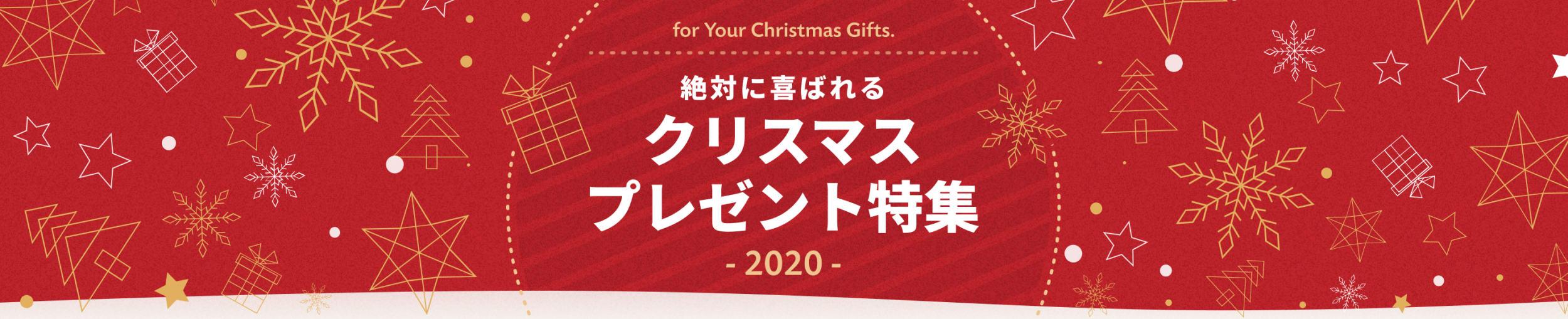 TANPクリスマスプレゼント2020特集