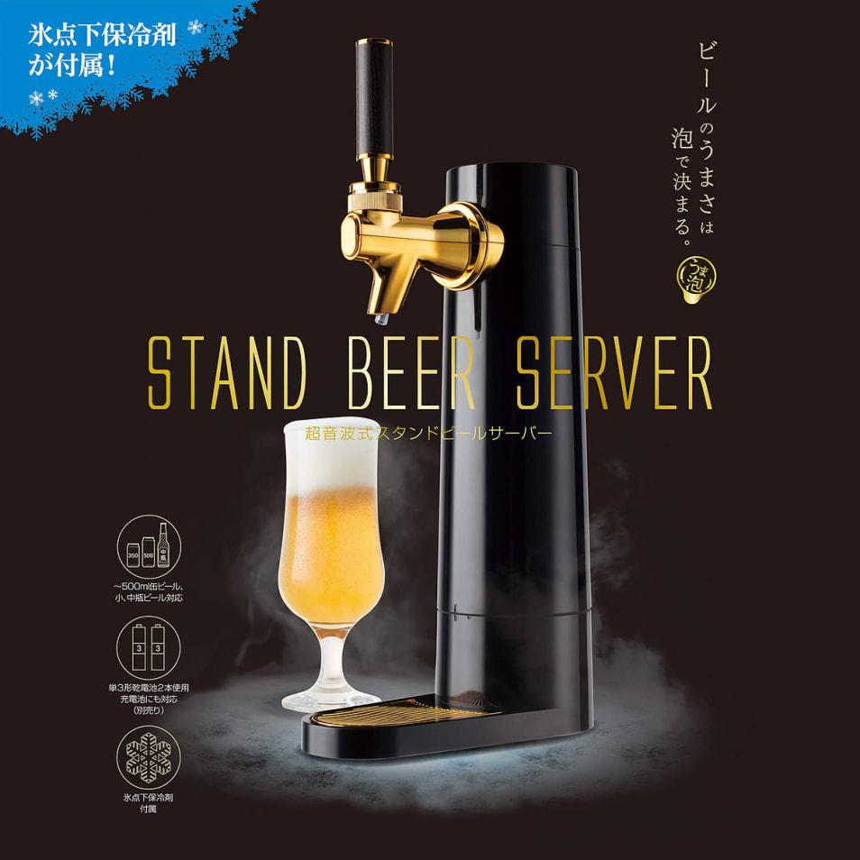 【スタンド型ビールサーバー】スタンド型ビアサーバー