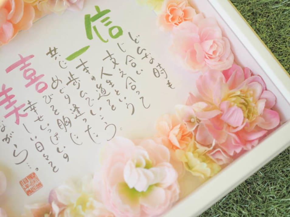 【NAME IN POEM】スウィートブーケ