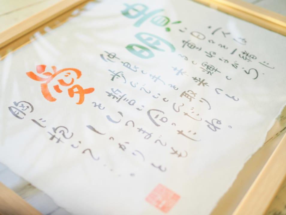 オリジナル名入り詩-ちぎり和紙タイプ