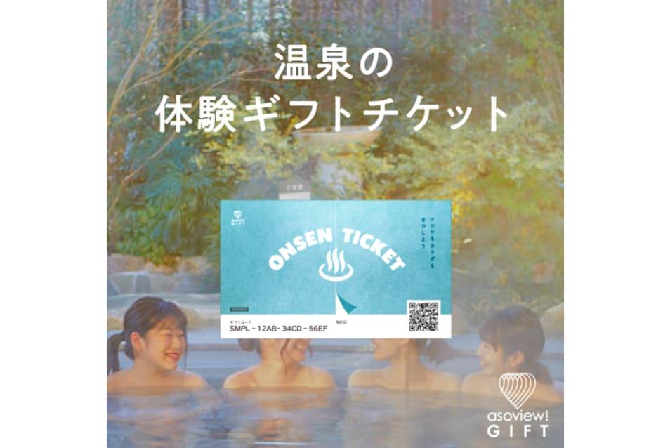 【asoview】ONSEN  TICKET(ペアチケット)