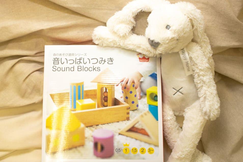 音いっぱい積み木+【HAPPY HORSE】