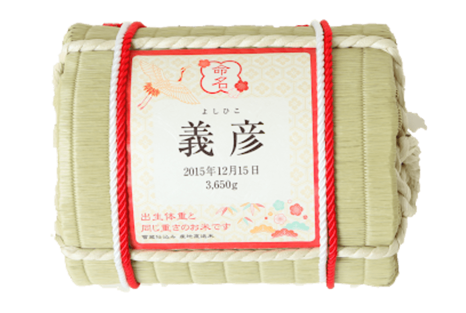 【吉兆楽】名入れ 体重の重さ米 米俵