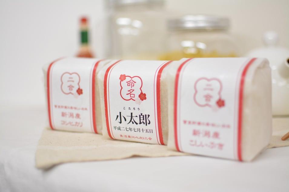 【吉兆楽】名入れCube Rice Gift