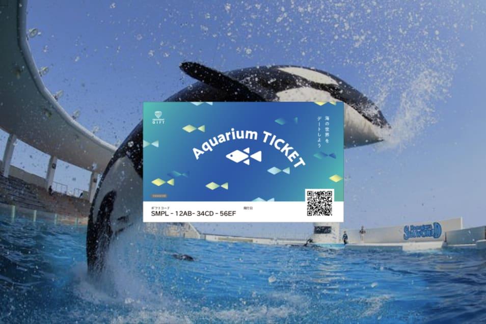 Aquarium TICKET(ペアチケット)