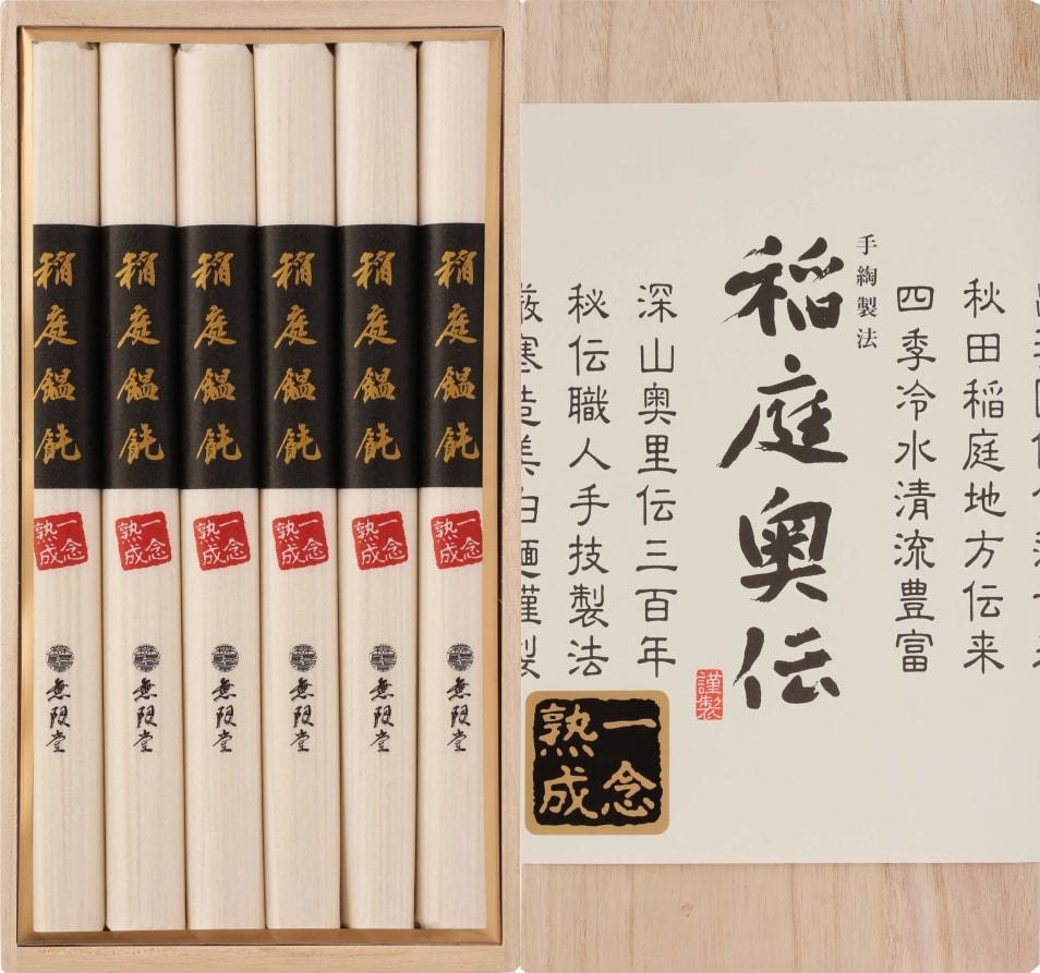 稲庭饂飩「一念熟成」 (木箱入A)