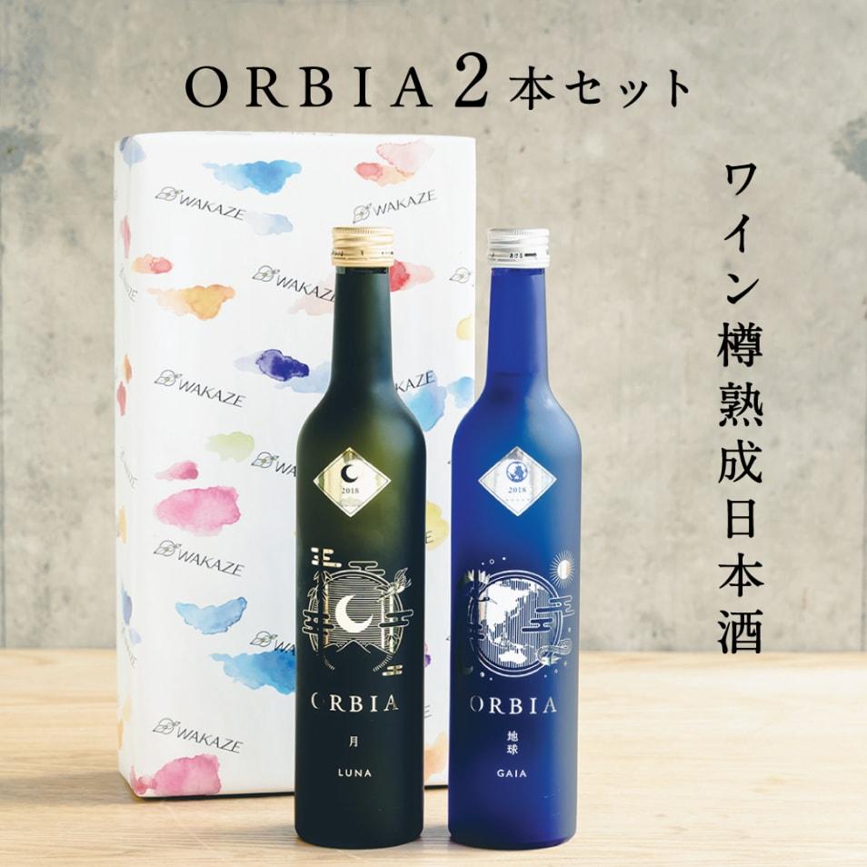 ワイン樽熟成日本酒 定番2本ギフトセット