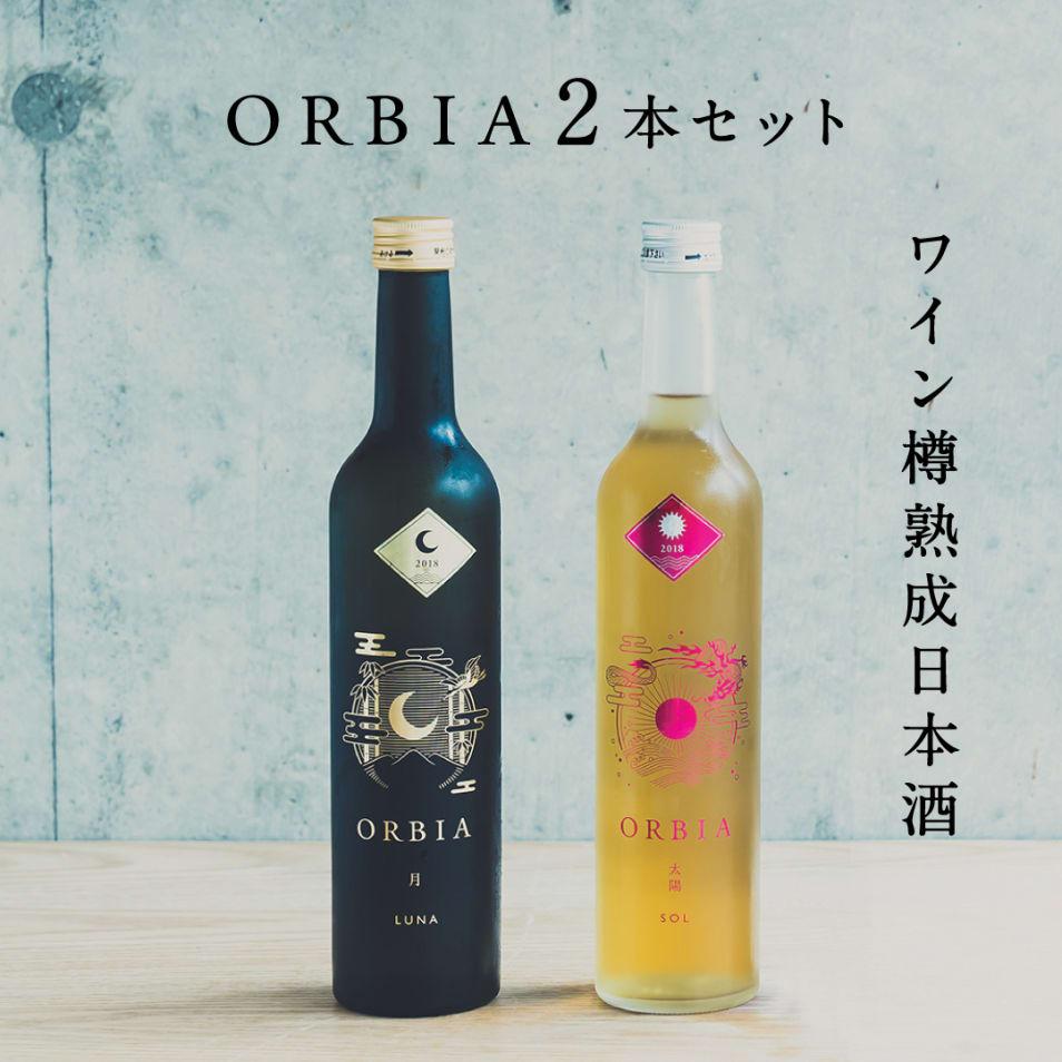 ワイン樽熟成日本酒LUNA&SOL~甘・酸2本セット∼(500ml×2本)