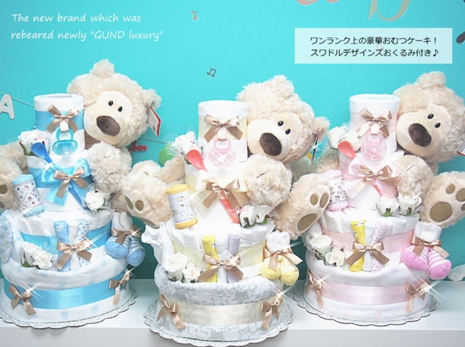 【AIRIM BABY】ラグジュアリーダイパーケーキ